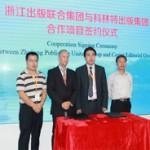 Acord de cooperare Zhejiang-Corint