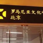 ICR Beijing , 14.07.2015 E